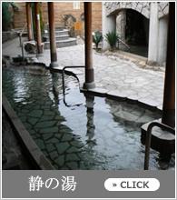 湯郷鷺温泉館静の湯