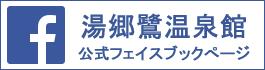 湯郷鷺温泉館フェイスブック