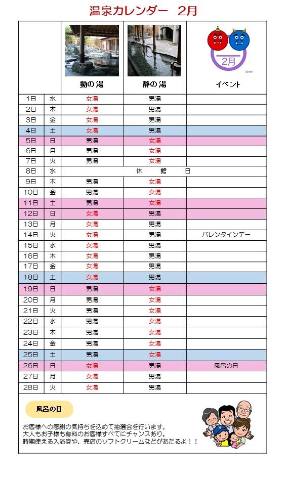 温泉カレンダー201702