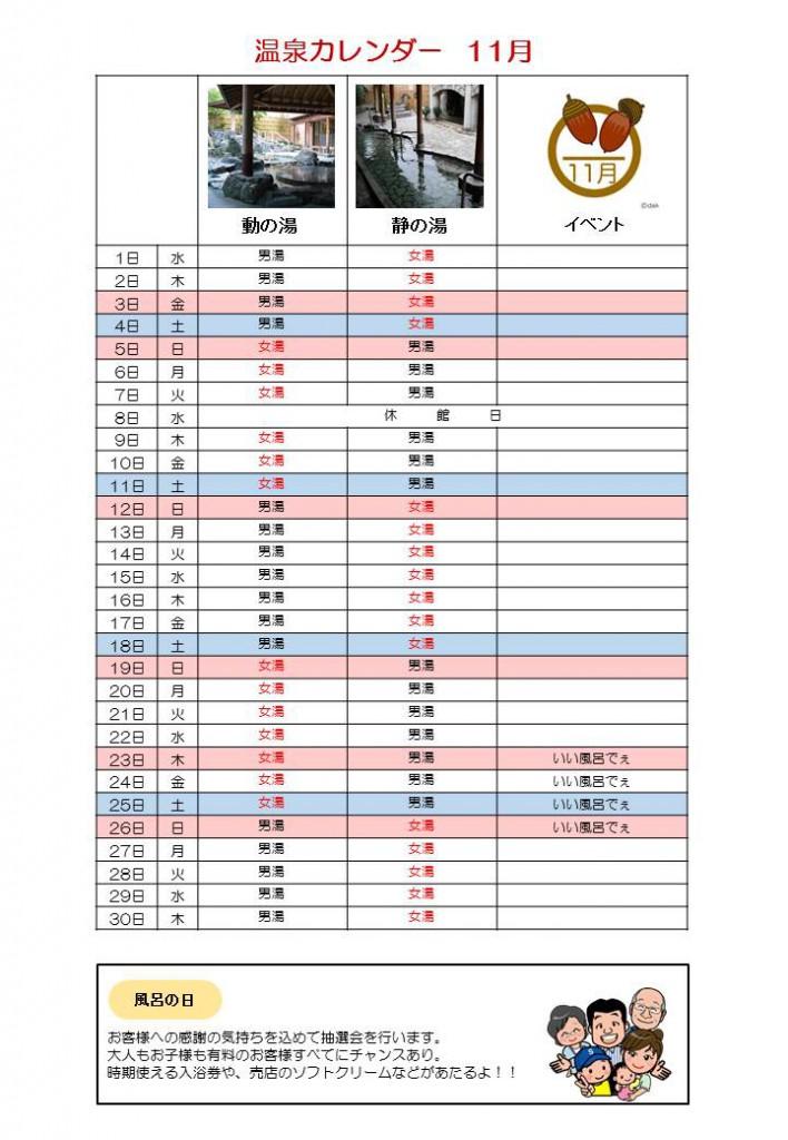 温泉カレンダー201711