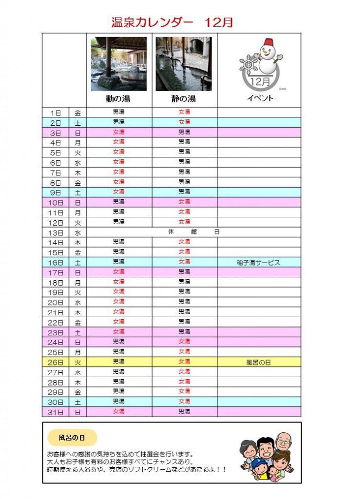 温泉カレンダー201712