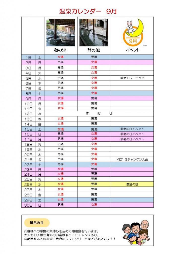 温泉カレンダー201809