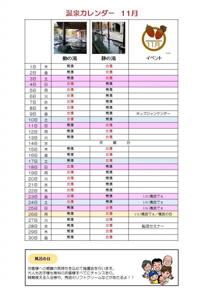温泉カレンダー201811