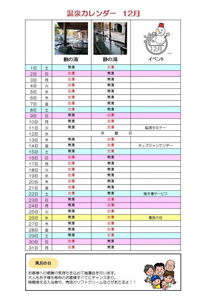 温泉カレンダー201812