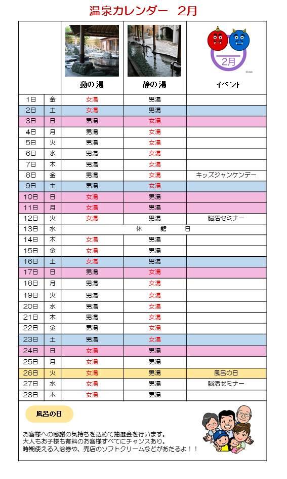 温泉カレンダー201902
