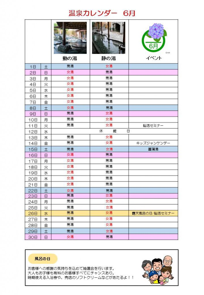 温泉カレンダー201906
