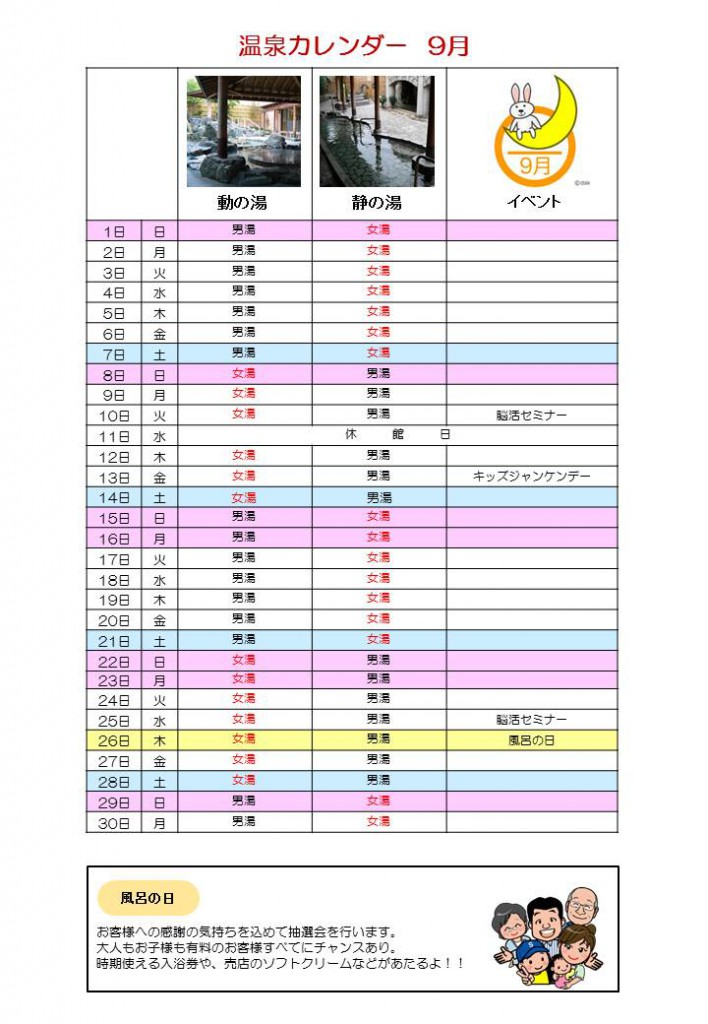 温泉カレンダー201909