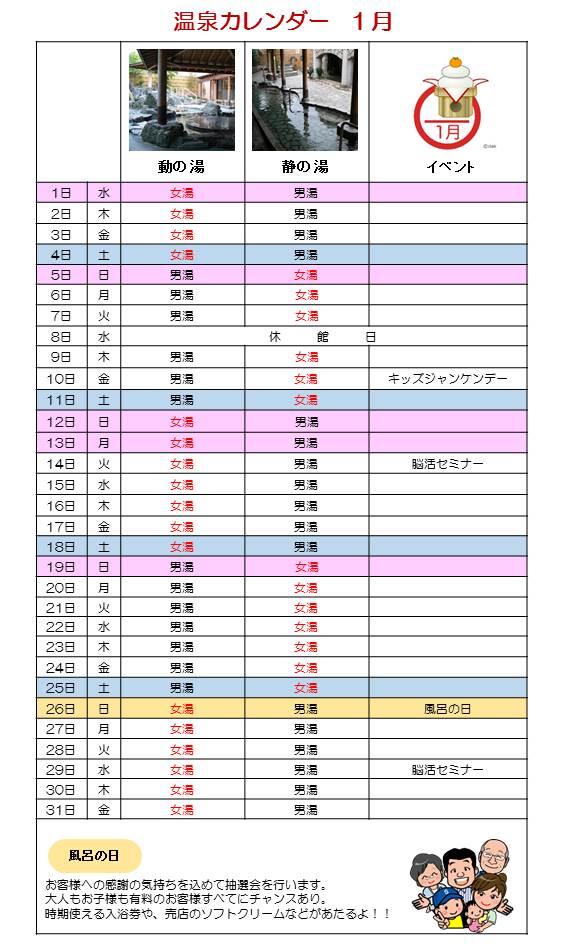 温泉カレンダー202001