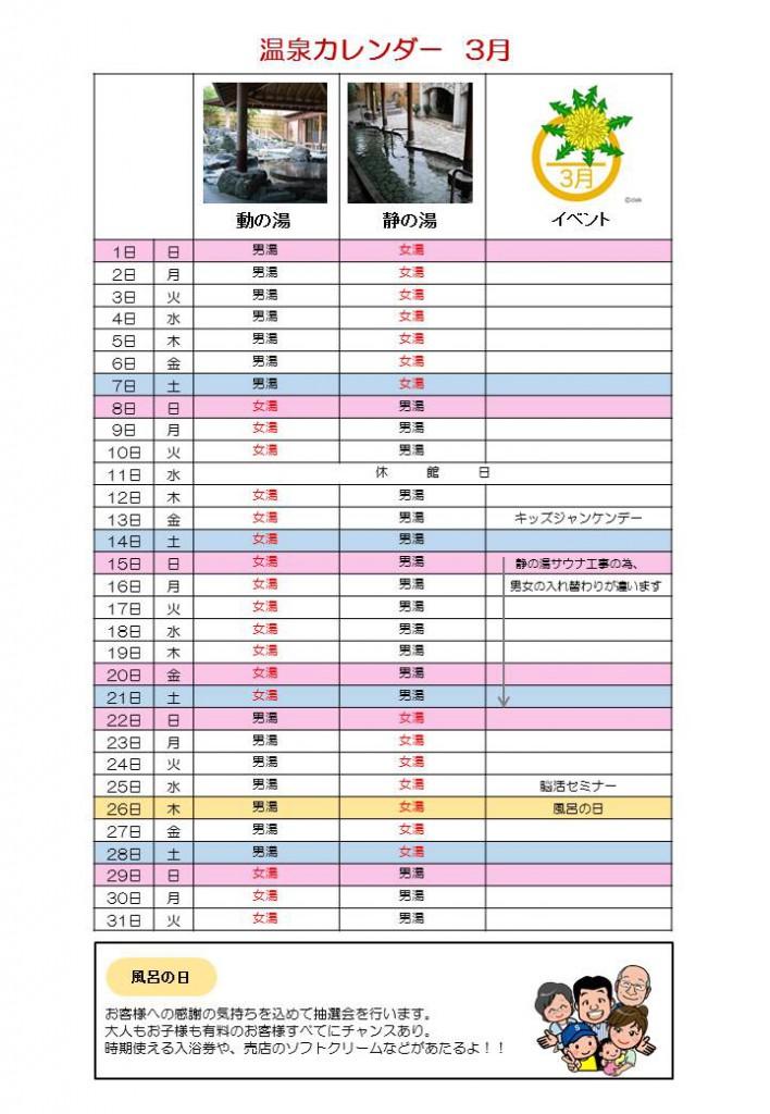 温泉カレンダー202003