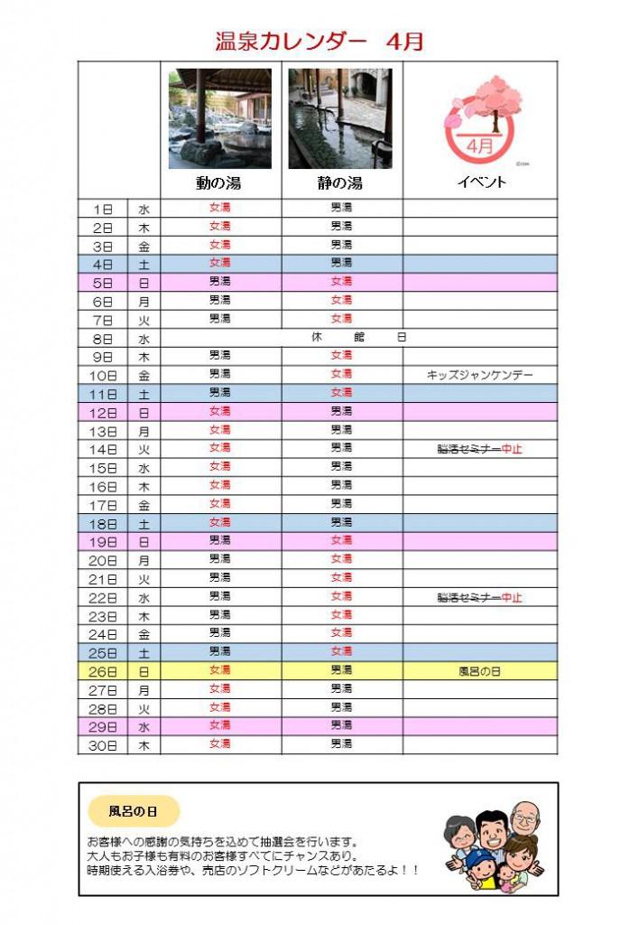 温泉カレンダー202004