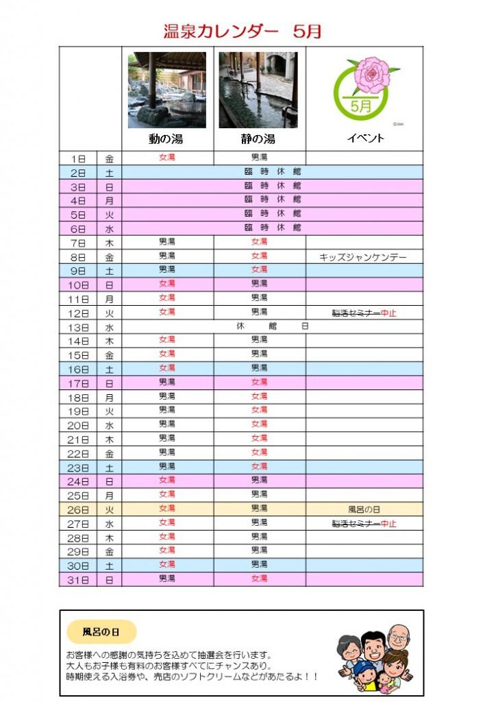 温泉カレンダー202005