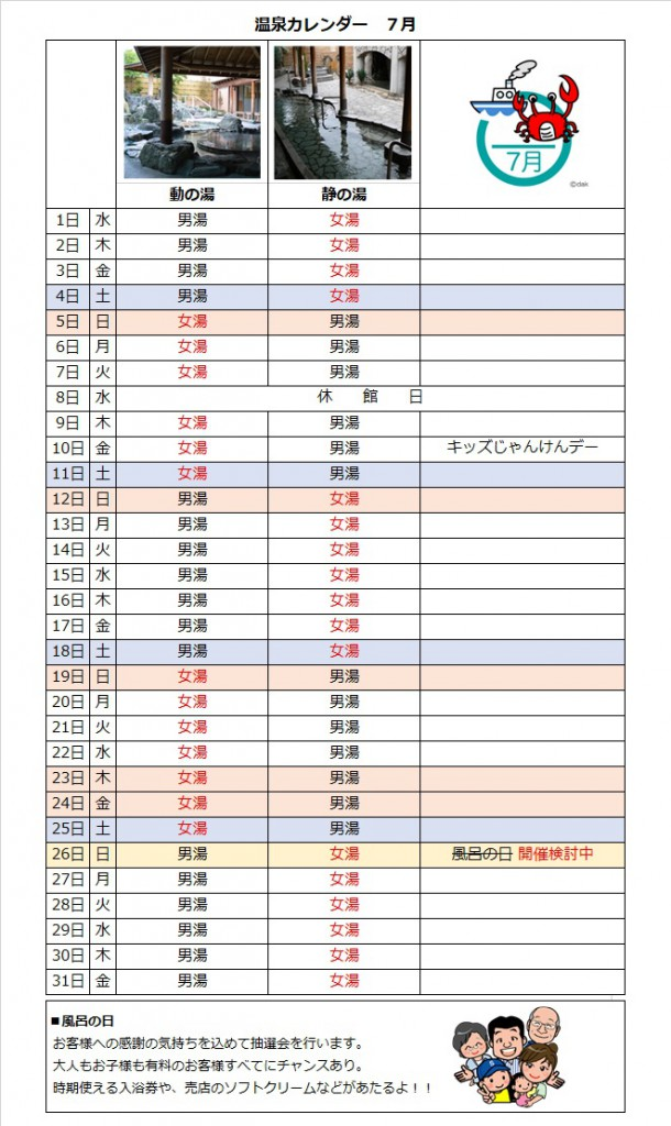 温泉カレンダー202007