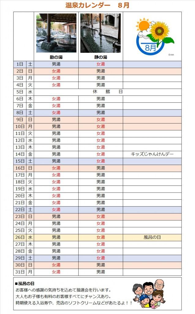温泉カレンダー202008