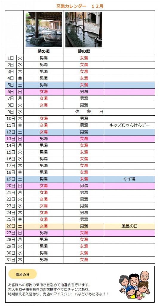 温泉カレンダー202012