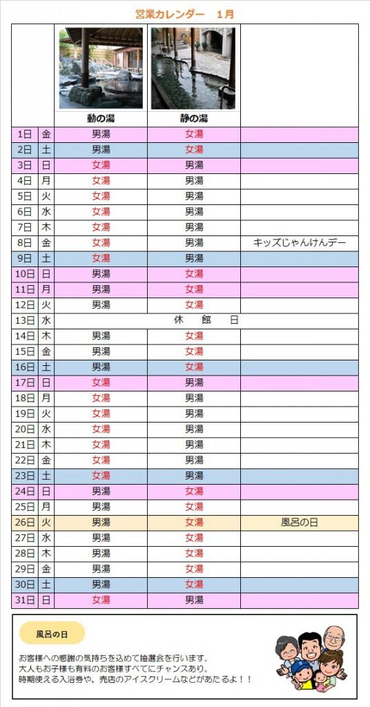 温泉カレンダー202101