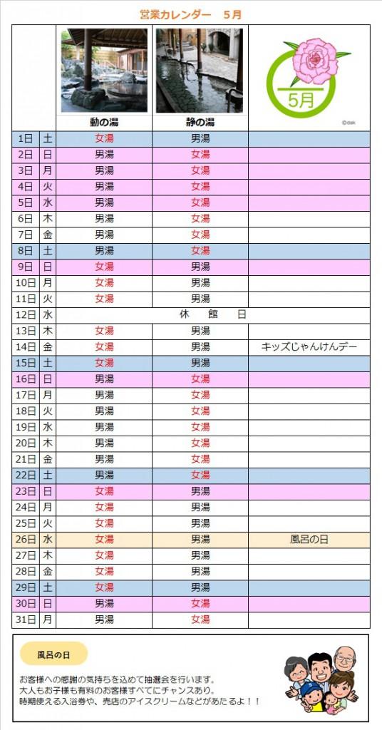 温泉カレンダー202105