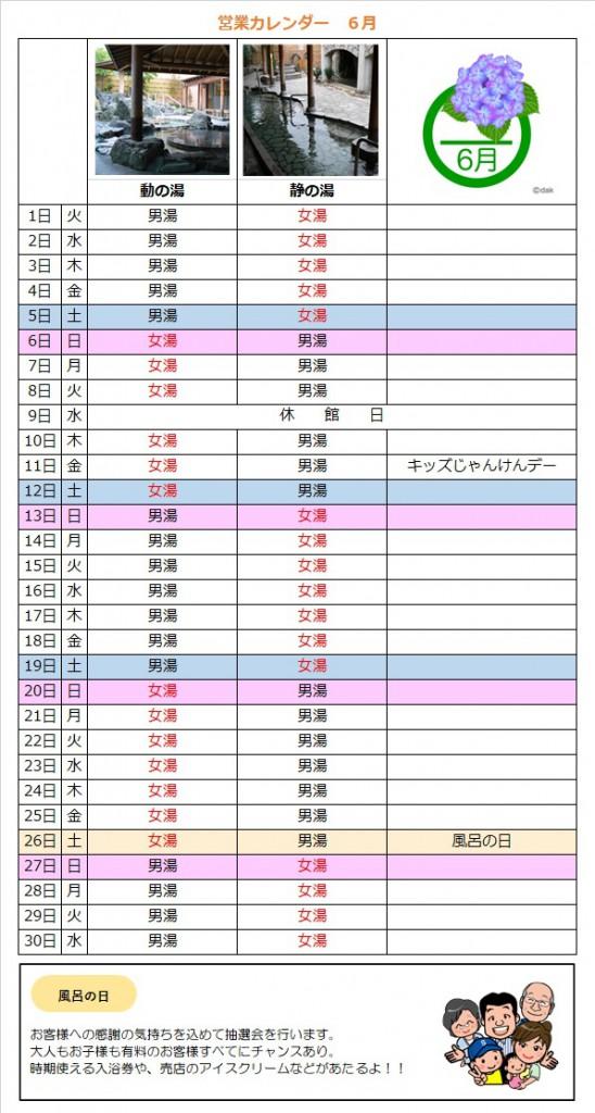温泉カレンダー202106
