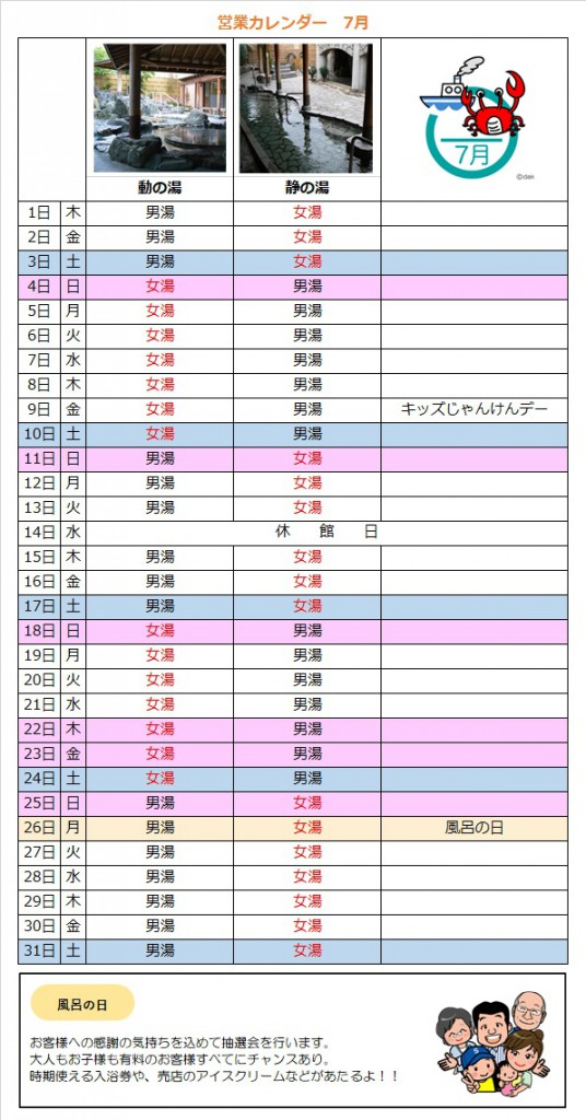 温泉カレンダー202107