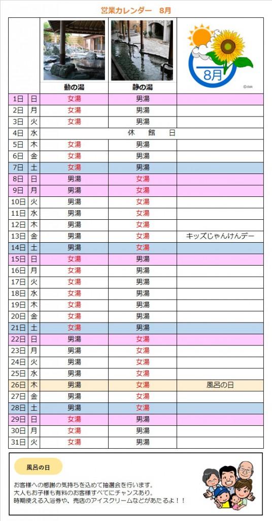 温泉カレンダー202108