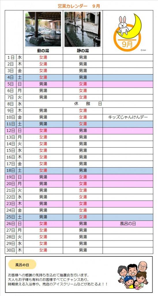 温泉カレンダー202109