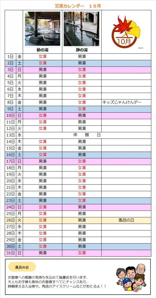 温泉カレンダー202110