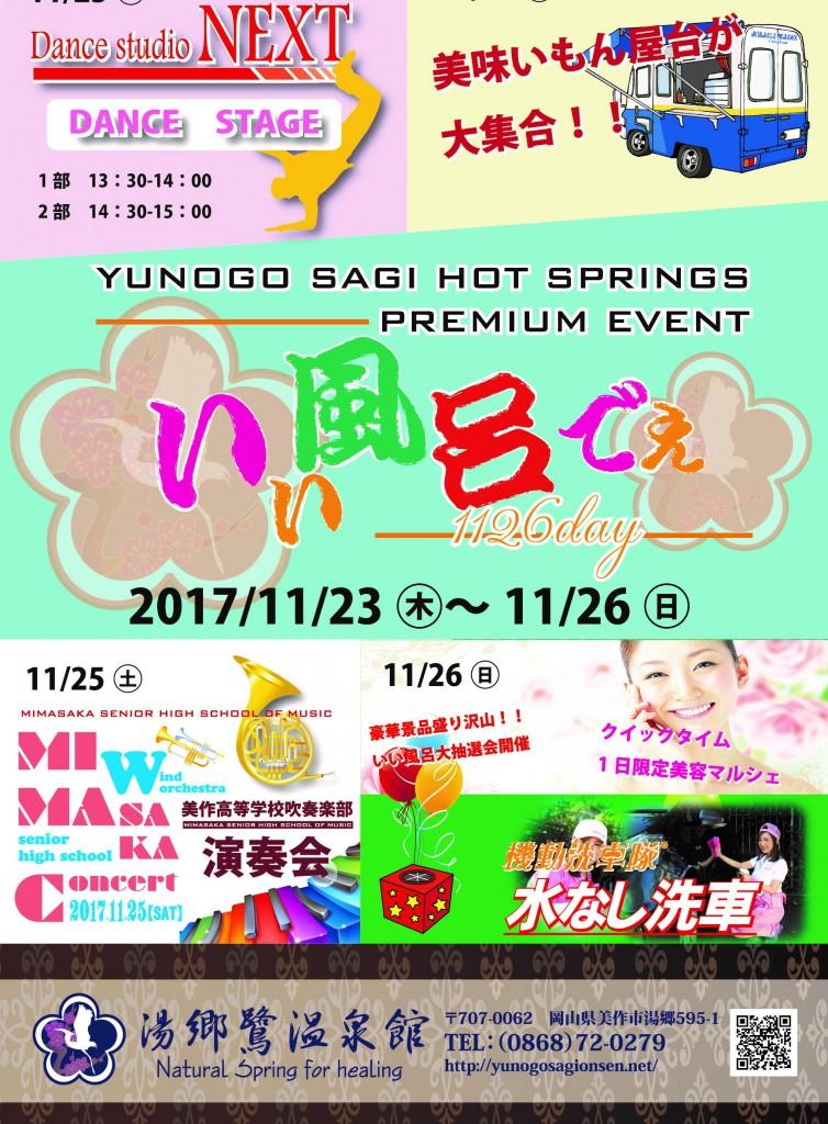 いい風呂でぇ_ポスターdesign(2017.11.19)